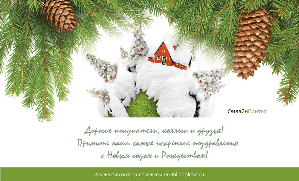 Корпоративное поздравление новогоднее 46